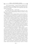 Вавилонские книги. Книга 1. Восхождение Сенлина — фото, картинка — 15