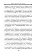 Вавилонские книги. Книга 1. Восхождение Сенлина — фото, картинка — 9