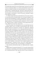 Вавилонские книги. Книга 1. Восхождение Сенлина — фото, картинка — 10