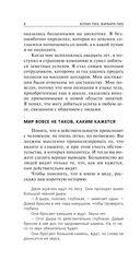 Язык телодвижений — фото, картинка — 6