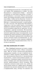 Язык телодвижений — фото, картинка — 9