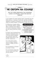 Книга для настоящих мальчишек — фото, картинка — 12