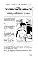 Книга для настоящих мальчишек — фото, картинка — 13