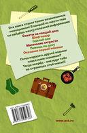 Книга для настоящих мальчишек — фото, картинка — 14