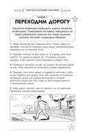 Книга для настоящих мальчишек — фото, картинка — 9