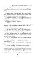 Некромант-самоучка, или Смертельная оказия — фото, картинка — 10