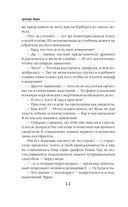 Некромант-самоучка, или Смертельная оказия — фото, картинка — 11
