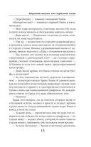 Некромант-самоучка, или Смертельная оказия — фото, картинка — 12