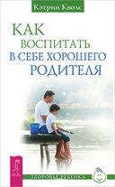Как воспитать в себе хорошего родителя. Портал света. Чудо воображения (комплект из 3-х книг) — фото, картинка — 3