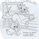 Дружные мопсы. Умная раскраска для малышей — фото, картинка — 1