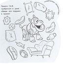 Дружные мопсы. Умная раскраска для малышей — фото, картинка — 4