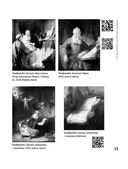 Видимая невидимая живопись. Книги на картинах — фото, картинка — 14