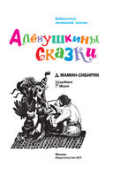 Алёнушкины сказки — фото, картинка — 3