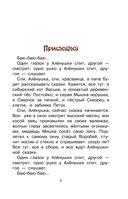 Алёнушкины сказки — фото, картинка — 5