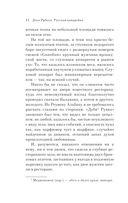 Русская канарейка. Голос (м) — фото, картинка — 10