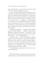 Русская канарейка. Голос (м) — фото, картинка — 12
