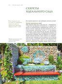 Секреты идеального сада от Ольги Вороновой — фото, картинка — 10