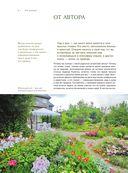 Секреты идеального сада от Ольги Вороновой — фото, картинка — 6