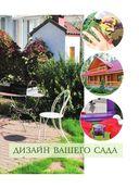 Секреты идеального сада от Ольги Вороновой — фото, картинка — 9