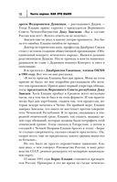 Терроризм от Кавказа до Сирии — фото, картинка — 10