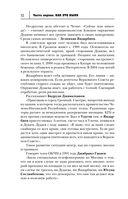Терроризм от Кавказа до Сирии — фото, картинка — 12