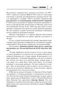 Терроризм от Кавказа до Сирии — фото, картинка — 15