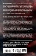 Терроризм от Кавказа до Сирии — фото, картинка — 16