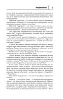 Терроризм от Кавказа до Сирии — фото, картинка — 5