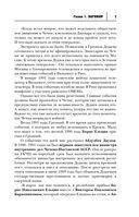 Терроризм от Кавказа до Сирии — фото, картинка — 9