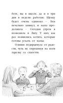 Котёнок Одуванчик, или Игра в прятки — фото, картинка — 12
