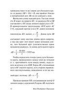 Занимательная астрономия — фото, картинка — 12