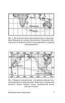 Занимательная астрономия — фото, картинка — 7