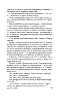 Грехи и мифы Патриарших прудов (м) — фото, картинка — 11