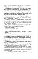 Грехи и мифы Патриарших прудов (м) — фото, картинка — 13