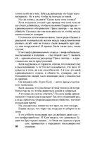 Грехи и мифы Патриарших прудов (м) — фото, картинка — 14