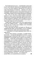 Грехи и мифы Патриарших прудов (м) — фото, картинка — 15