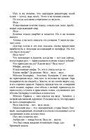 Грехи и мифы Патриарших прудов (м) — фото, картинка — 7
