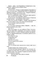 Грехи и мифы Патриарших прудов (м) — фото, картинка — 8