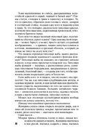 Грехи и мифы Патриарших прудов (м) — фото, картинка — 10