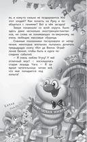 Гениальный сыщик кот да Винчи. Пираты Кошмарского моря. Нашествие лунатиков — фото, картинка — 13