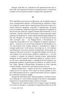 Война и мир. Том III-IV — фото, картинка — 8