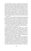 Война и мир. Том III-IV — фото, картинка — 10