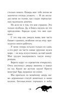 Дана Мэллори и дом оживших теней — фото, картинка — 13