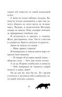 Дана Мэллори и дом оживших теней — фото, картинка — 9