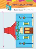 Письмо Деду Морозу. Вырезаем и складываем из бумаги. Без клея! 15 объемных игрушек — фото, картинка — 2