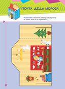 Письмо Деду Морозу. Вырезаем и складываем из бумаги. Без клея! 15 объемных игрушек — фото, картинка — 4