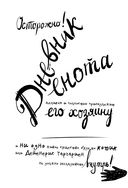 Дневник енота-экстраверта — фото, картинка — 1