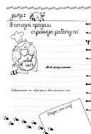 Дневник енота-экстраверта — фото, картинка — 12