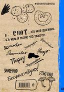 Дневник енота-экстраверта — фото, картинка — 16