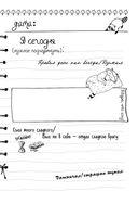 Дневник енота-экстраверта — фото, картинка — 5